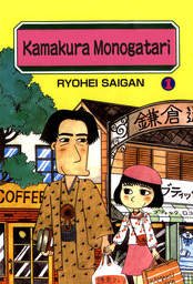 Kamakura Monogatari, Volume Collections