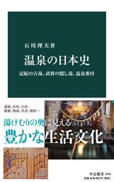温泉の日本史 記紀の古湯、武将の隠し湯、温泉番付