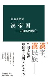 漢帝国―400年の興亡