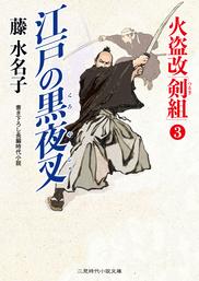 江戸の黒夜叉 火盗改「剣組」3