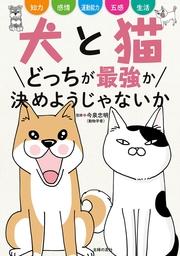 犬と猫どっちが最強か決めようじゃないか