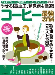 やせる! 高血圧、糖尿病を撃退! コーヒー最強活用術