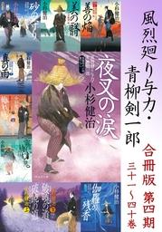 風烈廻り与力・青柳剣一郎 合冊版第四期