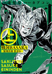 戦国BASARA-猿飛佐助 影忍伝- 上