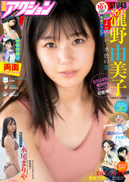 漫画アクション 2019年10/1号[雑誌]