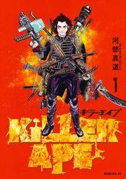 【期間限定 試し読み増量版】KILLER APE(1)