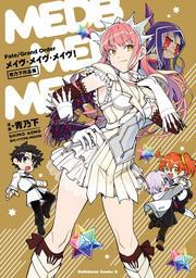 Fate/Grand Order メイヴ・メイヴ・メイヴ! 青乃下作品集