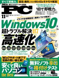 Mr.PC (ミスターピーシー) 2019年 11月号