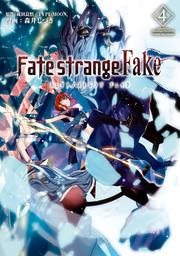 Fate/strange Fake (4)