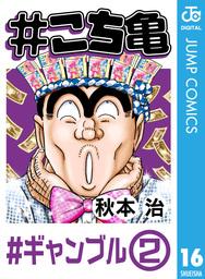 #こち亀 16 #ギャンブル‐2