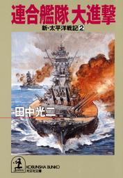 連合艦隊 大進撃~新・太平洋戦記2~