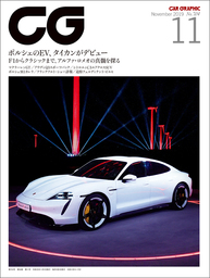 CG(CAR GRAPHIC)2019年11月号