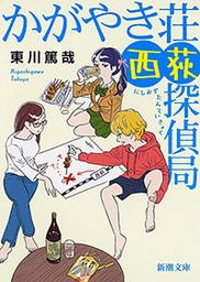 かがやき荘西荻探偵局(新潮文庫)