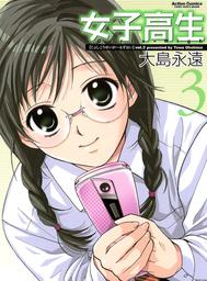 Joshi Kousei, Volume 3