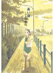 Nagai Michi