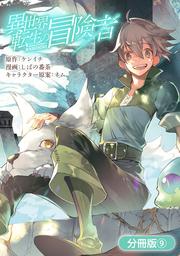 異世界転生の冒険者【分冊版】 9巻
