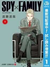 SPY×FAMILY【期間限定試し読み増量】 1