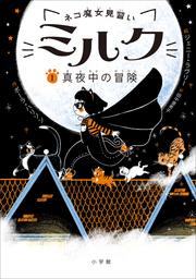 ネコ魔女見習い ミルク 1