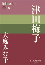 P+D BOOKS 津田梅子