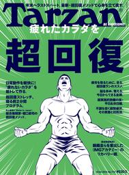 "Tarzan(ターザン) 2019年10月24日号 No.774 [疲れたカラダを""超""回復]"
