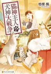 猫神主人と犬神大戦争