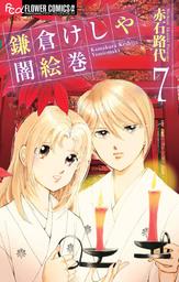 鎌倉けしや闇絵巻(7)