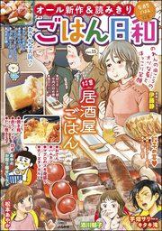 ごはん日和居酒屋ごはん Vol.15