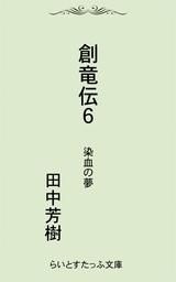 創竜伝6染血の夢
