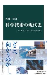 科学技術の現代史 システム、リスク、イノベーション