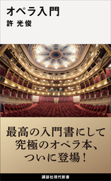オペラ入門