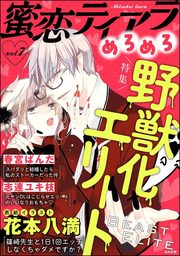 蜜恋ティアラめろめろ野獣化エリート Vol.7