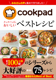 クックパッドのおいしい ベストレシピ