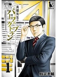 真壁先生のパーフェクトプラン【単行本版】1