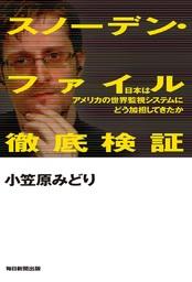 スノーデン・ファイル徹底検証(毎日新聞出版) 日本はアメリカの世界監視システムにどう加担してきたか