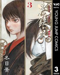 黒鉄・改 KUROGANE-KAI 3