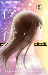夜行【マイクロ】(9)