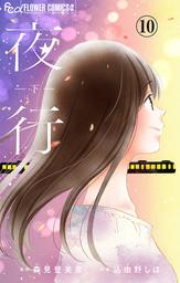 夜行【マイクロ】(10)