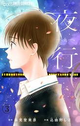 夜行【マイクロ】(3)