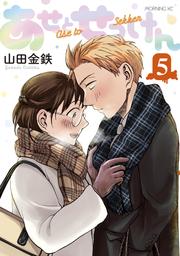 あせとせっけん(5)