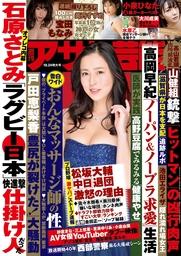 週刊アサヒ芸能 2019年10月24日号