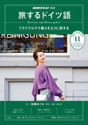 NHKテレビ 旅するドイツ語 2019年11月号