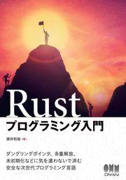 Rustプログラミング入門