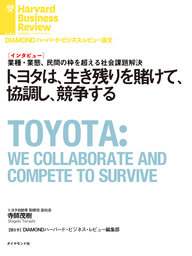トヨタは、生き残りを賭けて、協調し、競争する(インタビュー)