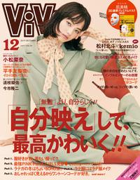 ViVi (ヴィヴィ) 2019年 12月号