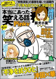 本当にあった笑える話Pinky2019年12月号