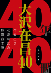 大沢在昌40 作家生活40周年記念特別合本版