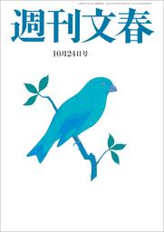 週刊文春 2019年10月24日号
