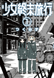 【20%OFF】少女終末旅行【全6巻セット】