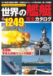 世界の艦艇 完全カタログ