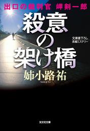殺意の架け橋~出口の裁判官 岬剣一郎~